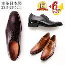 【今だけ10倍ポイント】 シークレットシューズ 革靴 本革 ビジネスシューズ メンズ 背が高くなる靴 国産 日本製 ロン…