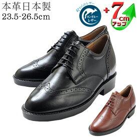 【楽天1位】 ビジネスシューズ シークレットシューズ 7cmUP 本革 メンズ ビジネス 革靴 背が高くなる靴 柔らか カンガルー革 ウイングチップ メンズアップシューズ 外羽根 レースアップ 日本製 国産 ヒールアップシューズ 3E 黒/茶 232