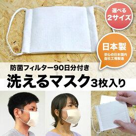 洗えるマスク 3枚入り 防菌フィルタ90日分(90枚)付き 日本製 マスク 在庫有り フィルター入れ替え式 ウォッシャブルマスク 追跡可能メール便