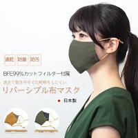 美人マスク日本製速乾軽量消臭・防菌フィルター30枚付き洗えるマスク丸井織物