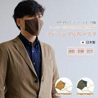 秋色漢(おとこ)マスク日本製速乾軽量消臭・防菌フィルター30枚付き洗えるマスク丸井織物