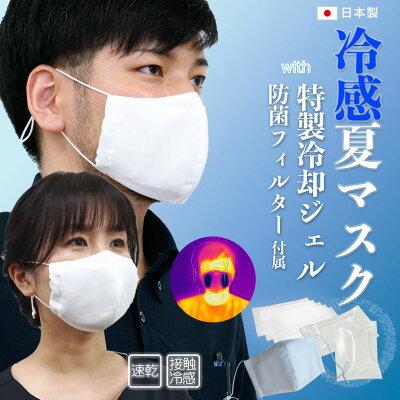 接触冷感マスク日本製ひんやりマスク布マスク速乾送料無料