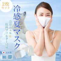 ひんやりマスク日本製冷感マスク夏用マスク特製冷却ジェル付き接触冷感防菌フィルタ30日分(5枚)付き速乾洗えるマスク丸井織物