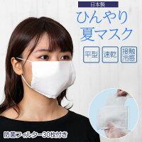 ひんやり夏マスク接触冷感マスク日本製ひんやりマスク布マスク速乾洗えるマスク防菌フィルタ30日分(5枚)付き