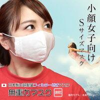 冷感無重力マスク日本製冷感マスク夏用マスク接触冷感防菌フィルタ30枚付き速乾洗えるマスク丸井織物