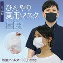 6月19日以降発送予定 夏マスク 接触冷感 マスク 日本製 ひんやり マスク 布マスク 速乾 洗えるマスク 防菌フィルタ30日分(5枚)付き