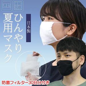 7月1日以降お届け分 夏マスク 接触冷感 マスク 日本製 ひんやり マスク 布マスク 速乾 洗えるマスク 防菌フィルタ30日分(5枚)付き 丸井織物