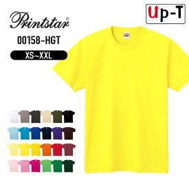 ハイグレード Tシャツ メンズ 半袖 カラー 00158-HGT PrintStar クルーネック