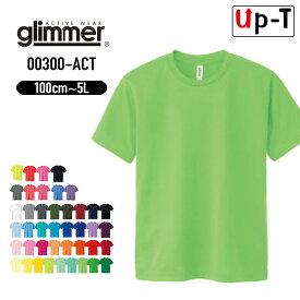ドライTシャツ 半袖 メンズ カラー 寒色系 00300-ACT glimmer クルーネック アパレル