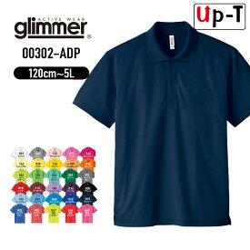 ドライポロシャツ モノトーン 半袖 メンズ 00302-ADP glimmer アパレル