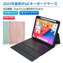 iPad Air 10.9インチ iPad 第8世代 iPad Pro 11 Ipad キーボード ケース 日本語配列 ワイヤレス 無線 キーボー…