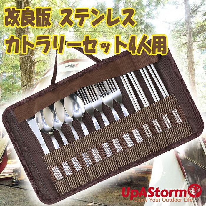 [UpAStorm] ≪改良版≫ アウトドア ステンレス カトラリーセット 4人用 13ピース カラビナ付 ファミリーキャンプ バーベキュー 食器セット