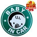 【楽天ランキング1位入賞 】赤ちゃん乗車中 マグネット 外貼り ステッカー 直径12cm グリーン 赤ちゃん 乗ってます ベ…