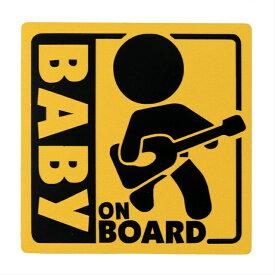 BABY ON BORAD 赤ちゃん乗車中 ギター マグネット 外貼り ステッカー 12cm角 ベイビーインカー ベビーインカー イエロー 黄色 赤ちゃん 新生児 用品 自動車 グッズ