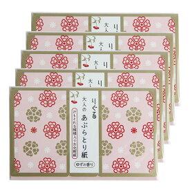送料無料 大人のあぶらとり紙 土佐和紙 高知 国産 日本製 おすすめ 人気 メンズ レディース お土産 ノベルティ まとめ買い 脂とり紙 りぐる 【30枚入り5Pセット】