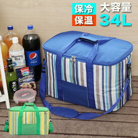 保冷バッグ クーラーバッグ 大容量 折り畳み ソフト ショッピングバッグ お弁当 大きめ ランチバッグ ストライプ かわいい おしゃれ ピクニック アウトドア キャンプ 保冷 保温 バッグ