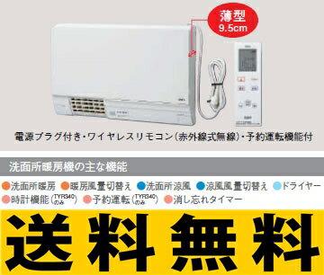 【TYR340R 三乾王】 TOTO 洗面所暖房機 リモコン付 (旧型番:TYR320R)[新品]【RCP】