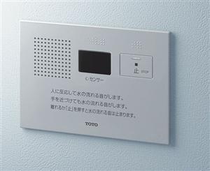 TOTO トイレ アクセサリー 音姫 トイレ用擬音装置 オート・埋込タイプ(AC100Vタイプ)【YES412R】[新品]【RCP】