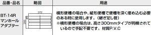 INAX LIXIL・リクシル トイレ 簡易水洗便器 トイレーナ 専用便槽部品 無臭便槽用 マンホールアダプター 【BT-14R】【メーカー直送(土曜配送可)のみ・代引き不可・NP後払い不可】[新品]