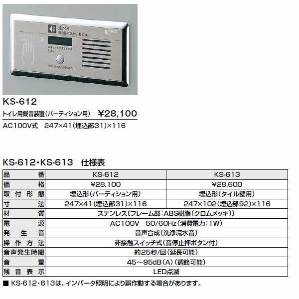 INAX LIXIL・リクシル トイレ トイレ用擬音装置(パーティション用) 非接触スイッチ式(埋込形) 【KS-612】 AC100V式 247×41(埋込部31)×116[新品]【RCP】
