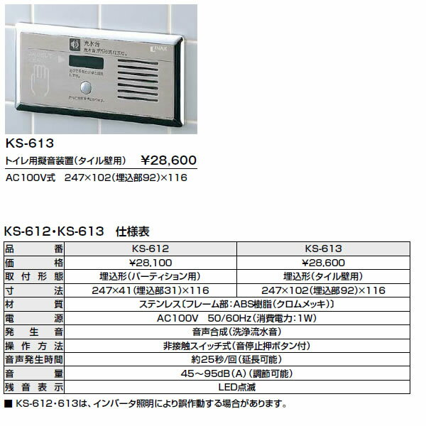 INAX LIXIL・リクシル トイレ トイレ用擬音装置(タイル壁用) 非接触スイッチ式(埋込形) 【KS-613】 AC100V式 247×41(埋込部31)×116[新品]【RCP】