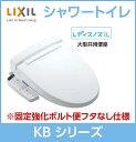 INAX LIXIL・リクシル シャワートイレ KBシリーズ【CW-KB21-CK】 パブリック向け(便フタなし仕様) 温水洗浄便座 …