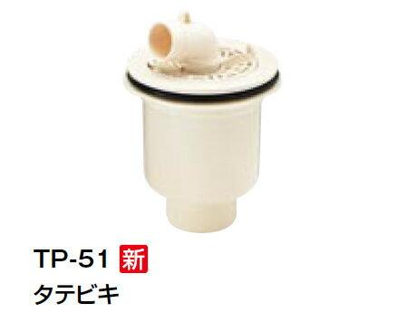 INAX LIXIL・リクシル 排水トラップ ABS製排水トラップ タテビキ 【TP-51】【RCP】[新品]
