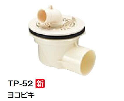 INAX LIXIL・リクシル 排水トラップ ABS製排水トラップ ヨコビキ 【TP-52】【RCP】[新品]