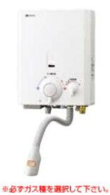 ノーリツ 【GQ-531MWK 低水圧地域向け 寒冷地仕様】 5号瞬間湯沸かし器 元止め式 台所用専用[YR546K/GQ-521MWKの後継機種][新品]【RCP】