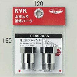 KVK 逆止弁アダプター(2個セット) 【PZ402ASS】単機能ワンストップシャワー【PZ402ASS】[新品]【RCP】【NP後払いOK】
