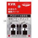 KVK ジョイントセット 【PZ411489S】分岐パーツ【PZ411489S】[新品]【RCP】【NP後払いOK】
