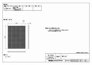 三菱換気扇部材【AT-15DF】三菱システム部材脱臭フィルター[新品]【RCP】