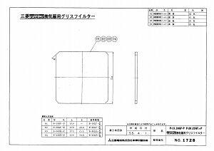 三菱換気扇【P-30GF-P】交換形フィルター【P30GFP】[新品]【RCP】