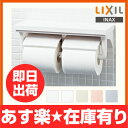 イナックス リクシル トイレットペーパー ホルダー インテリア リモコン トイレット