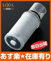 INAXLIXIL・リクシル浄水器専用水栓(カートリッジ内蔵型)交換用浄水カートリッジ3個入り【JF-53-T】[新品]【RCP】