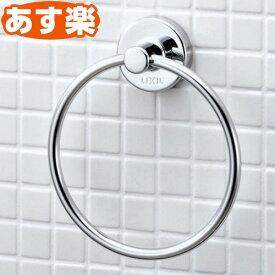 【あす楽】【KF-91】INAX LIXIL リクシル お洒落なタオルリング タオル掛け キッチン 真鍮リングでシンプルタイプ[新品]