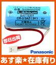 【あす楽】パナソニック (Panasonic) 火災警報器専用リチウム電池 CR-2/3AZ【SH384552520】