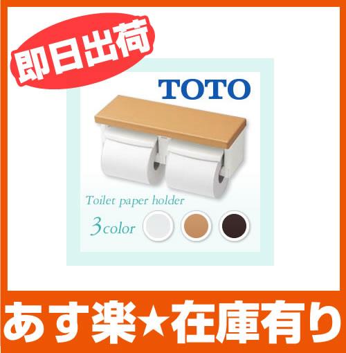 【あす楽】TOTO 棚付2連紙巻器 【YH600FM】 芯ありペーパー対応タイプ[新品]【RCP】