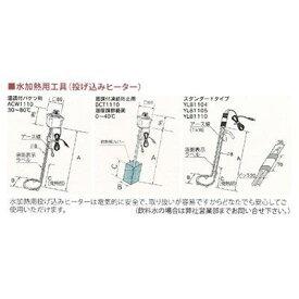 電熱産業 水加熱用工具(投げ込みヒーター) 【型式:YLB1104(銅シース) 00023910】[新品]【RCP】