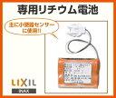 ★【あす楽】★INAX LIXIL・リクシル 専用リチウム電池【A-4025】【A4025】主に小便器センサーに使用[新品]【RCP】