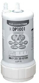 ハーマン【DP1001Z】 クリンスイ浄水器カートリッジ OEM製品 (三菱レイヨン クリンスイUZC2000のOEM製品です)[新品]【RCP】