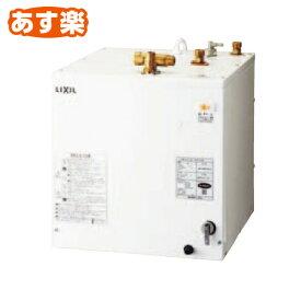 【あす楽】INAX・LIXIL 住宅向け 小型電気温水器 25L 【EHPN-H25N3】 ゆプラス 洗髪用・ミニキッチン用 スタンダードタイプ [新品]
