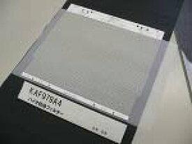 ダイキン工業 DAIKIN【KAF979B4】加湿空気清浄機 交換用バイオ抗体フィルター「ACK75K用」[新品]