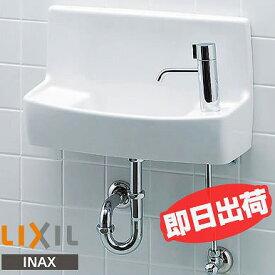 【あす楽】LIXIL【L-A74HC】INAX トイレ用手洗い器ハンドル水栓 壁給水・壁排水 ハイパーキラミック【コンパクト】 [新品]【RCP】