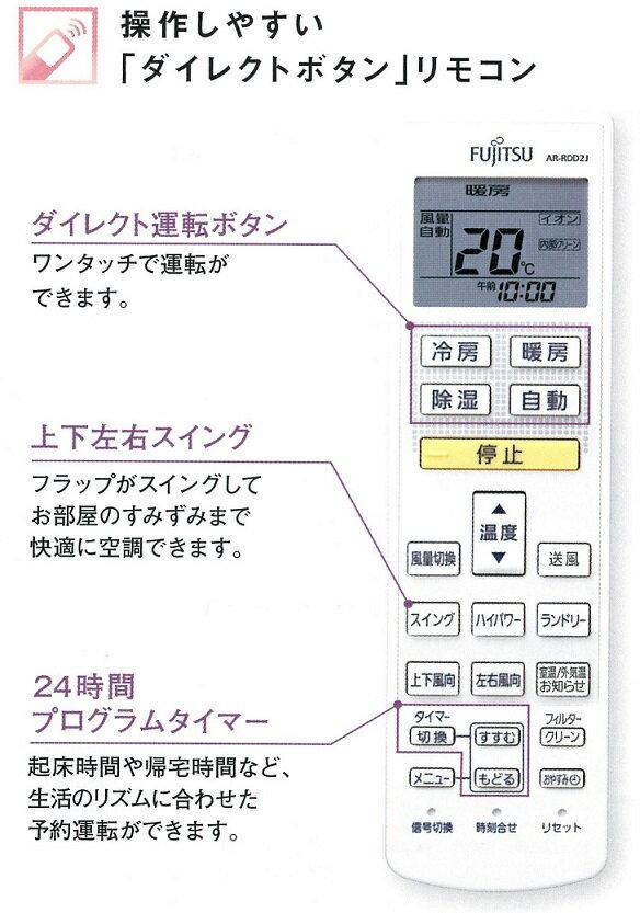 富士通ゼネラル エアコン リモコン 【9320220013】【AR-RDD2J】 FUJITSU [新品]【RCP】