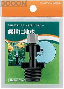カクダイ 水栓材料 ミストスプリンクラー【576-927】[新品]
