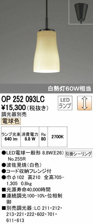 オーデリック インテリアライト ペンダントライト 【OP 252 093LC】OP252093LC[新品]【RCP】