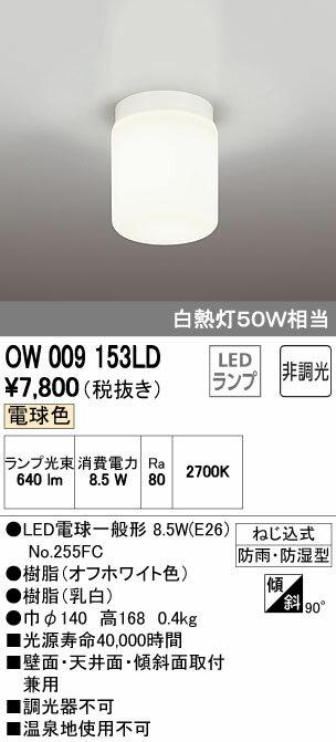 オーデリック インテリアライト バスルームライト 【OW 009 153LD】 OW009153LD[新品]【RCP】