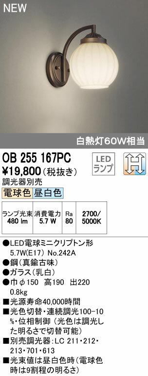 オーデリック ブラケットライト 【OB 255 167PC】 住宅用照明 インテリア 洋 【OB255167PC】 [新品]【RCP】