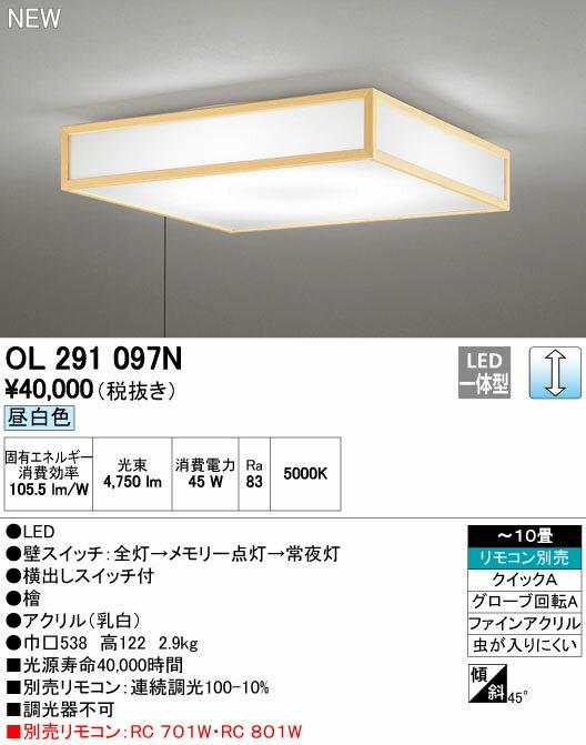 オーデリック 和 【OL 291 097N】 住宅用照明 インテリア 和 【OL291097N】 [新品]【RCP】